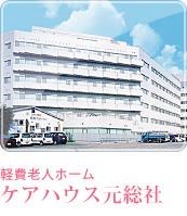 軽費老人ホームケアハウス元総社