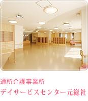通所介護事業所デイサービスセンター元総社