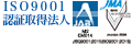 ISO9001 認証取得法人